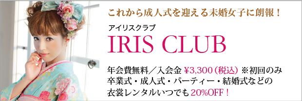 irisclub アイリスクラブ