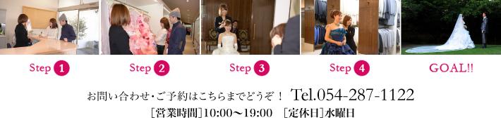 btn_flow_wedding